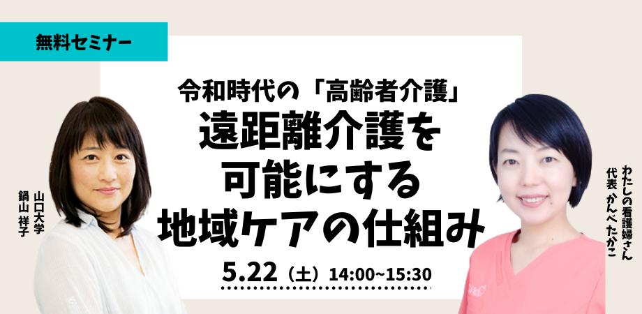 【5/22開催】令和時代の「高齢者介護」 遠距離介護を可能にする地域ケアの仕組み