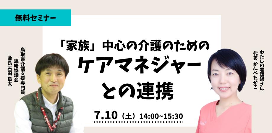【7/10開催】「家族」を中心とした介護のための、ケアマネジャーとの連携