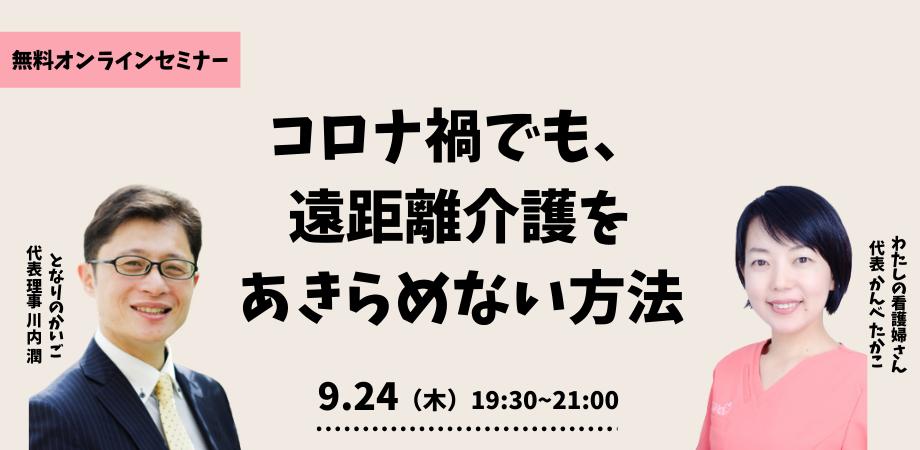 【イベント】コロナ禍でも、遠距離介護をあきらめない方法。