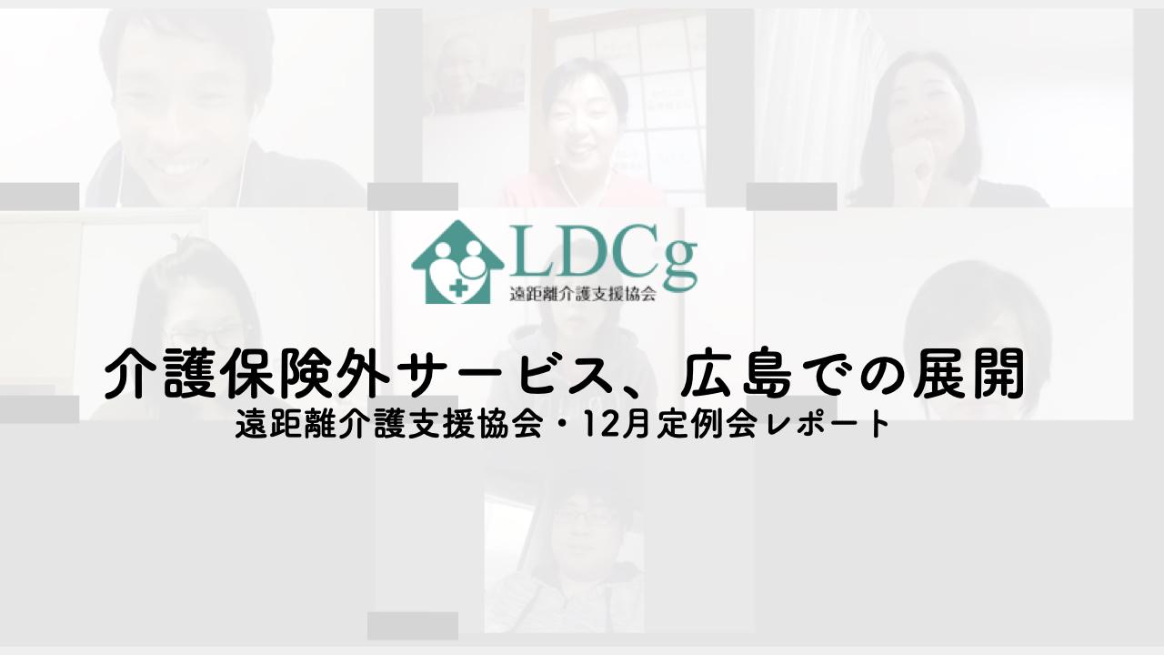 介護保険外サービス、広島での展開|12月定例会レポート