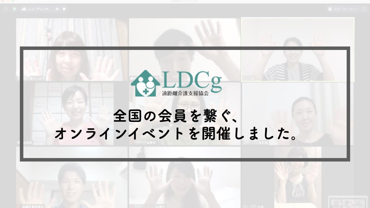 【レポート】全国の会員を繋ぐ、オンラインイベントを開催しました。