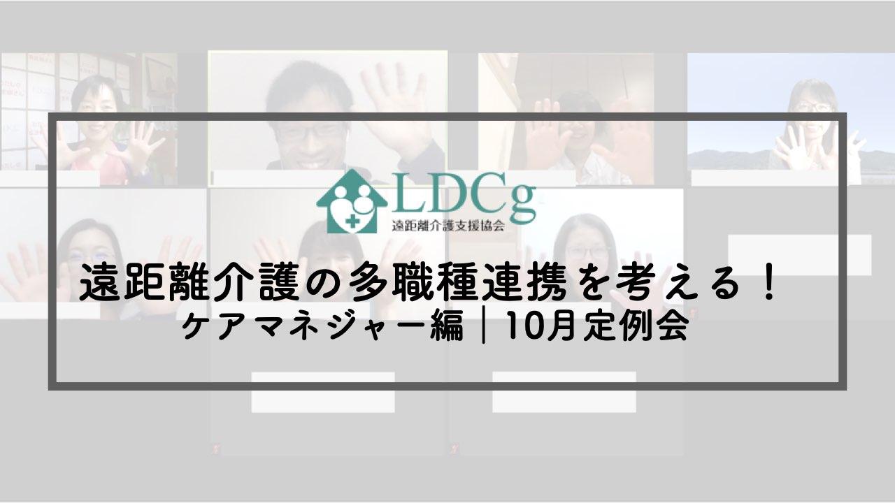 【レポート】多職種連携を考える!ケアマネジャー編|10月定例会