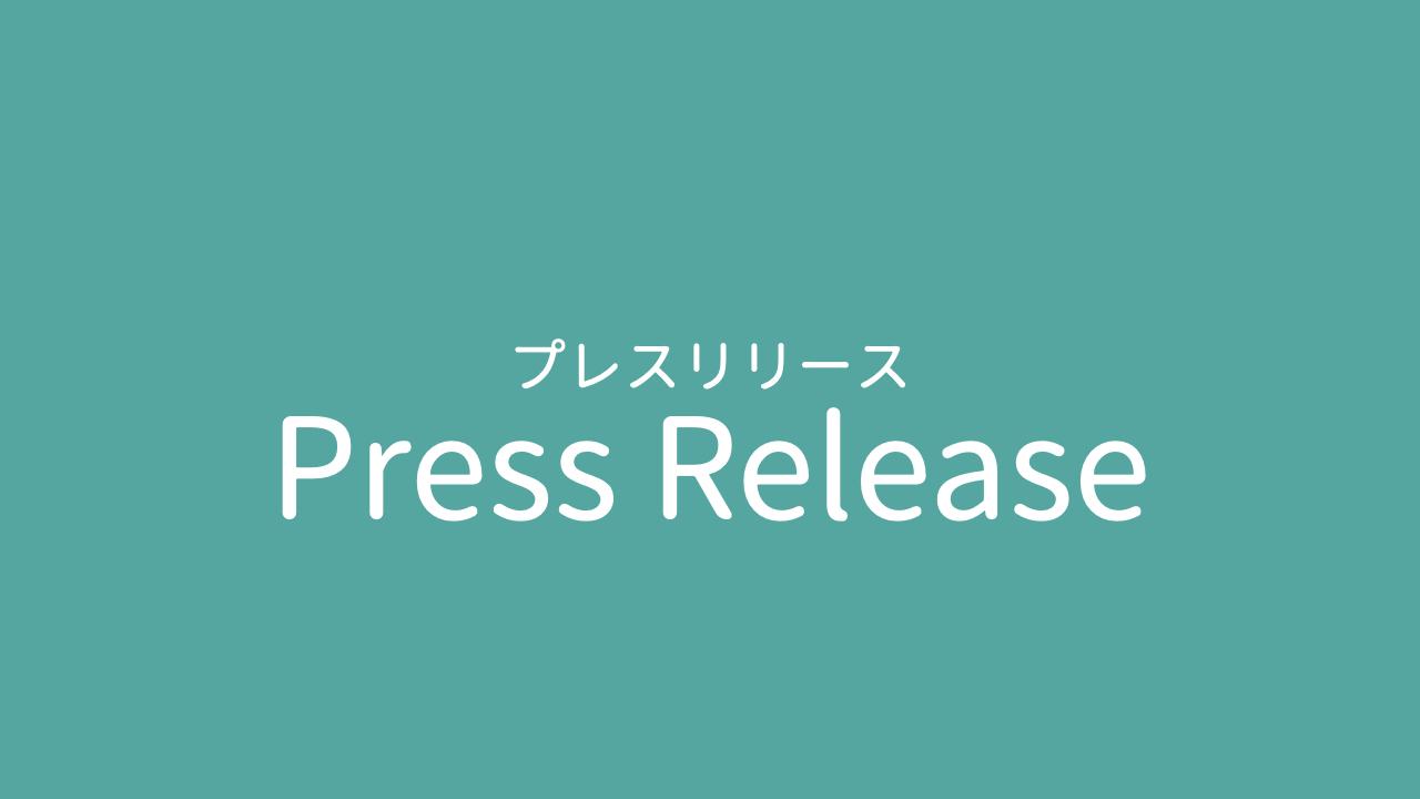 提供エリア拡大!兵庫県西宮市にて遠距離介護中の家族を支える介護保険適用外サービス「わたしの看護婦さん」のサービス提供を開始