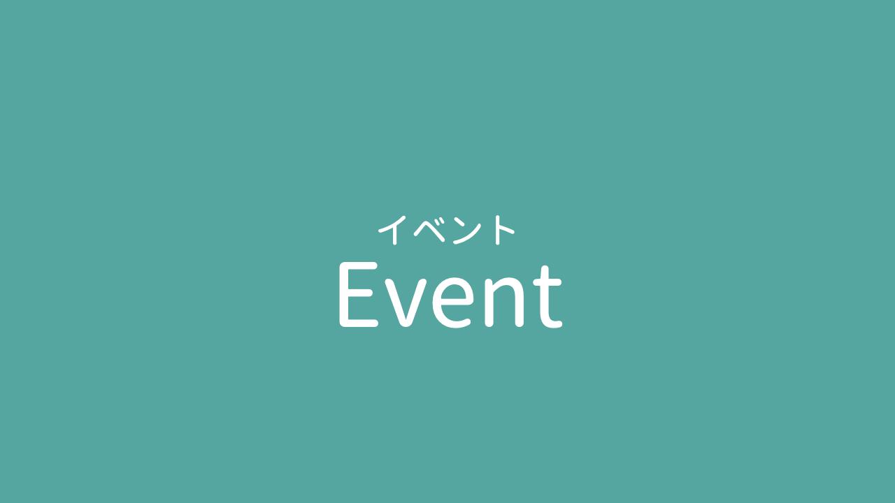【イベント】新春定例会!「遠距離介護の家族を救う」2021年1月定例会